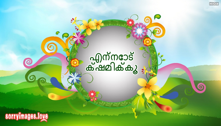 Please Forgive Me In Malayalam