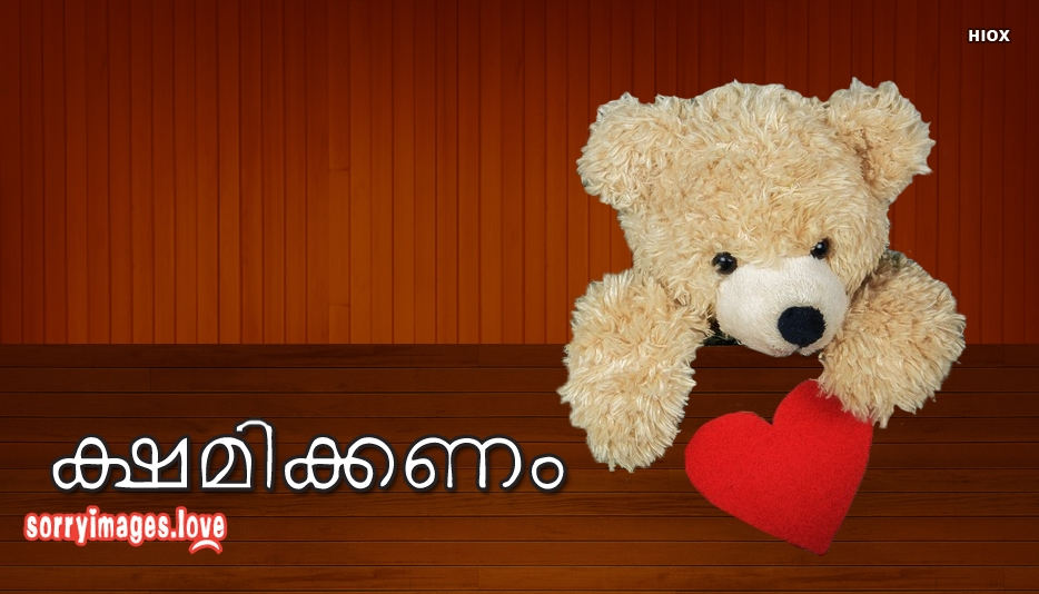 Sorry Images for Malayalam