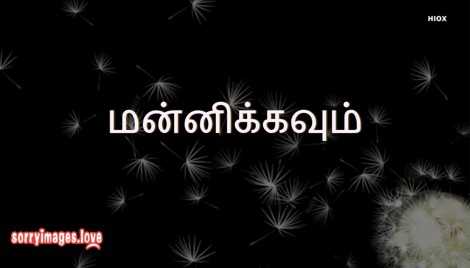 Sorry Images In Tamil
