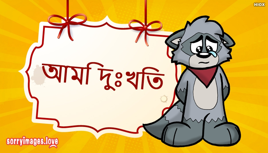 Sorry Message In Bengali