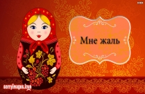 I Am Sorry In Russian