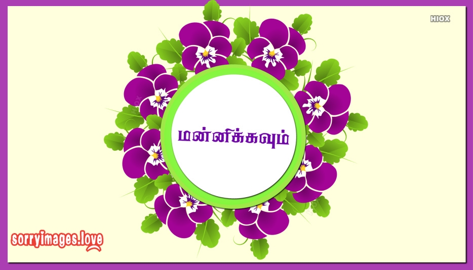 Sorry Image In Tamil