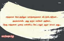 Sorry Message in Tamil