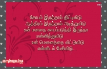 Tamil Love Feeling Kavithai Images