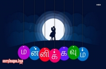 I Am Sorry In Tamil