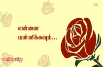 Sorry Image For Tamil