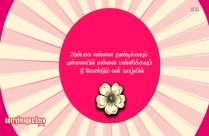 Sorry In Tamil Language